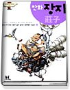 만화 장자 (어린이를 위한 휴먼북스 004)