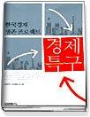 경제특구 - 한국경제 생존프로젝트