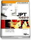 JPT 독해공략 - 4주완성 SPEED UP