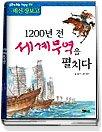 1200년 전 세계무역을 펼치다 - 해신 장보고