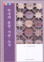 한국의 꽃살, 기둥, 누각