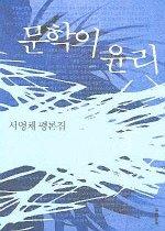 문학의 윤리 - 서영채 평론집