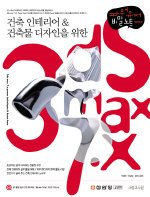 "<font title=""3ds max 7.X - 건축 인테리어 & 건축물 디자인을 위한 (CD:2)"">3ds max 7.X - 건축 인테리어 & 건축물 디...</font>"