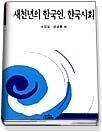 새천년의 한국인 한국사회