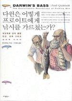 "<font title=""다윈은 어떻게 프로이트에게 낚시를 가르쳤는가?"">다윈은 어떻게 프로이트에게 낚시를 가르쳤...</font>"