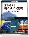 21세기 동아시아 협력