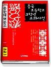"<font title=""중국 초등학교 3학년 교과서선 - 초급 3 (교재+CD:1)"">중국 초등학교 3학년 교과서선 - 초급 3 (...</font>"