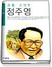 꿈을 경영한 정주영 (청소년경제인평전03)