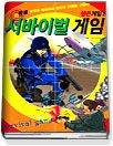 서바이벌 게임 - 생존게임 2