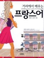 거리에서 배우는 프랑스어 (교재+CD:1)