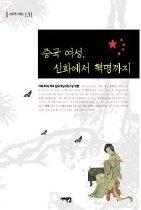중국 여성, 신화에서 혁명까지