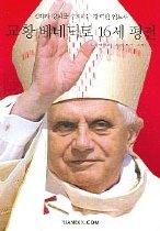 "<font title=""교황 베네딕토 16세 평전 - 진리와 평화를 수호하는 강력한 인도자"">교황 베네딕토 16세 평전 - 진리와 평화를 ...</font>"