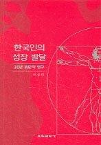 한국인의 성장 발달 (30년 종단적 연구)