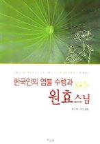 한국인의 염불 수행과 원효 스님