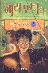 해리포터와 불의 잔 - 제4권 (4)