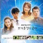 뜨거운 것이 좋아 (MBC 미니 시리즈) O.S.T