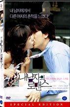내 남자의 로맨스 - DVD