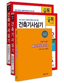 2020 건축기사실기 세트 + 동영상교재