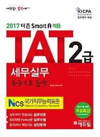 2017 에듀윌 TAT 2급 세무실무