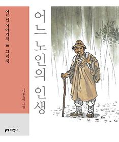 어느 노인의 인생 (큰글자책)