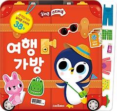 실리콘 스티커북 - 여행 가방