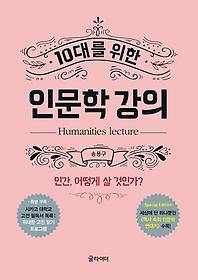 10대를 위한 인문학 강의