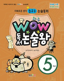 WOW 독서 논술왕 5학년