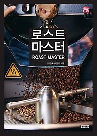 로스트 마스터 Roast Master