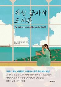 세상 끝자락 도서관