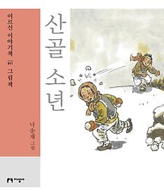 산골 소년 (큰글자책)