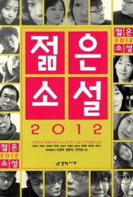 젊은소설 2012