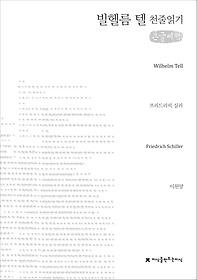 빌헬름 텔 (큰글씨책)