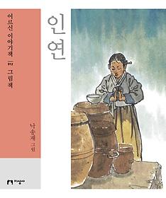 인연 (큰글자책)