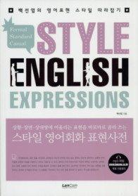 "<font title=""스타일 영어회화 표현사전 STYLE ENGLISH EXPRESSIONS"">스타일 영어회화 표현사전 STYLE ENGLISH E...</font>"