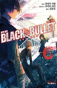 블랙 불릿 6