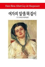 여자의 일생 / 목걸이