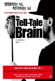 명령하는 뇌, 착각하는 뇌