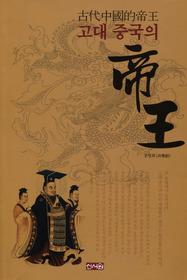 고대 중국의 제왕
