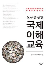 (모두를 위한)국제 이해 교육 : 소통과 공감을 생각하는 새로운 교육 의제