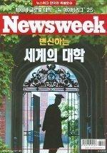 변신하는 세계의 대학 - 뉴스위크 12
