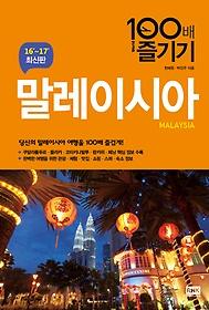 말레이시아 100배 즐기기 (2016~2017)