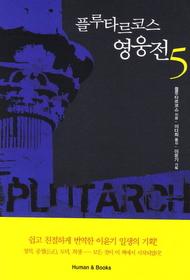 플루타르코스 영웅전 5