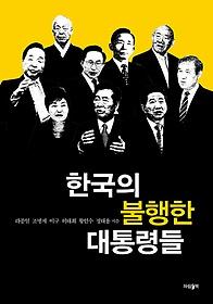 한국의 불행한 대통령들