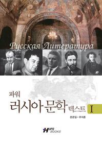 파워 러시아문학 텍스트 1