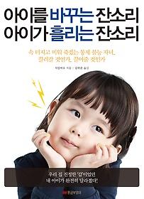 """<font title=""""아이를 바꾸는 잔소리 아이가 흘리는 잔소리"""">아이를 바꾸는 잔소리 아이가 흘리는 잔소...</font>"""