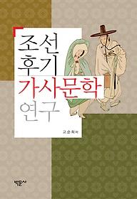 조선후기 가사문학 연구