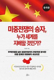 미중전쟁의 승자, 누가 세계를 지배할 것인가? - 중국편