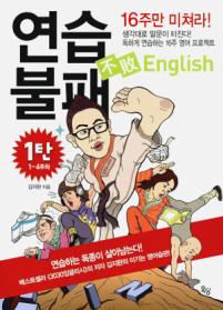연습불패 English 1