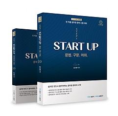 2022 [STEP 1] 김수환 영어 START UP