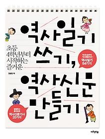 역사일기 쓰기, 역사신문 만들기